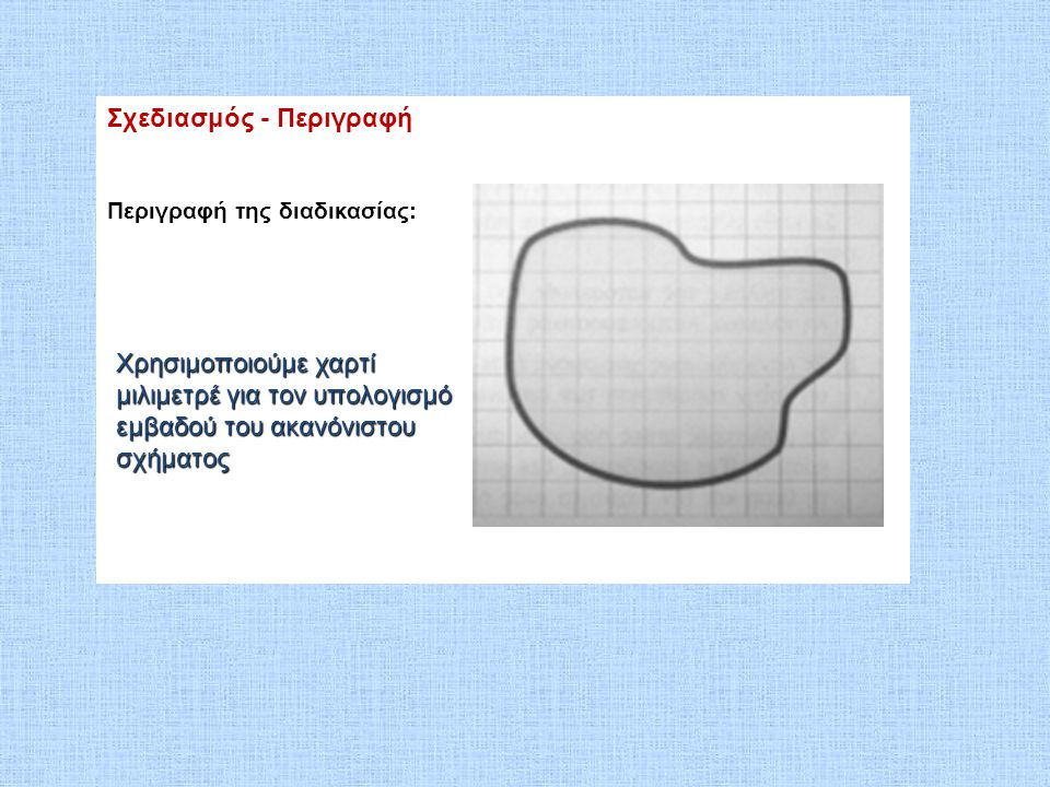Σχεδιασμός - Περιγραφή