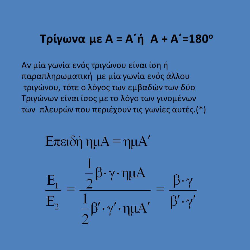 Τρίγωνα με Α = Α΄ή Α + Α΄=180ο