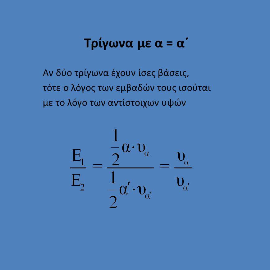Τρίγωνα με α = α΄ Αν δύο τρίγωνα έχουν ίσες βάσεις,