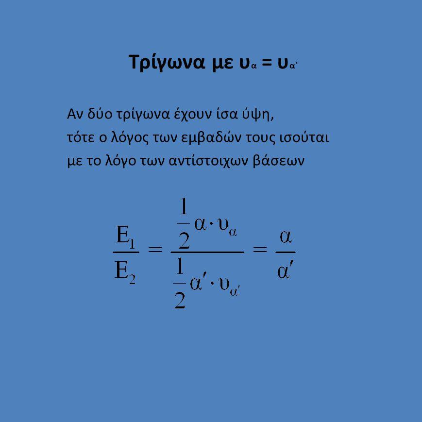 Τρίγωνα με υα = υα΄ Αν δύο τρίγωνα έχουν ίσα ύψη,