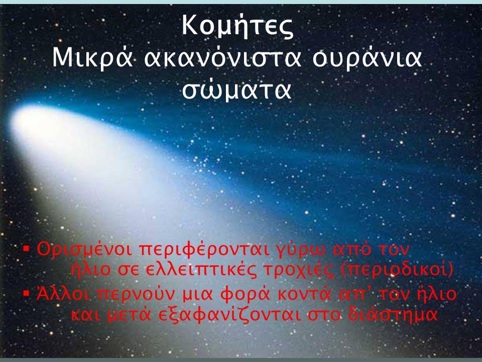 Κομήτες Μικρά ακανόνιστα ουράνια σώματα