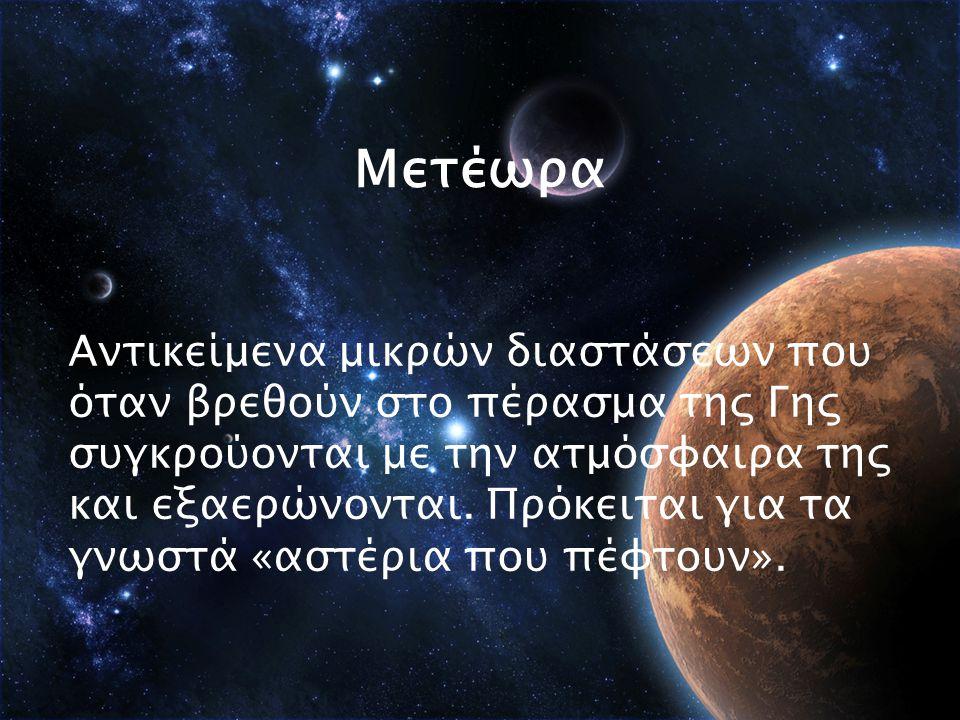 Μετέωρα