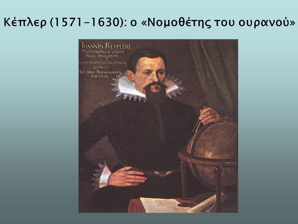 Κέπλερ (1571-1630): ο «Νομοθέτης του ουρανού»