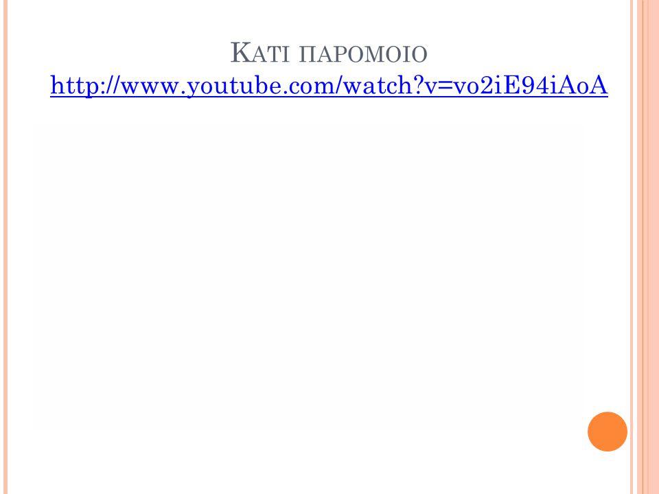 Κατι παρομοιο http://www.youtube.com/watch v=vo2iE94iAoA