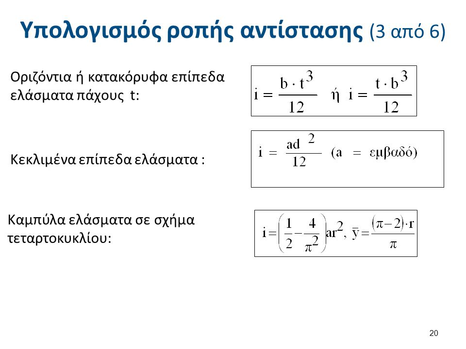 Υπολογισμός ροπής αντίστασης (4 από 6)