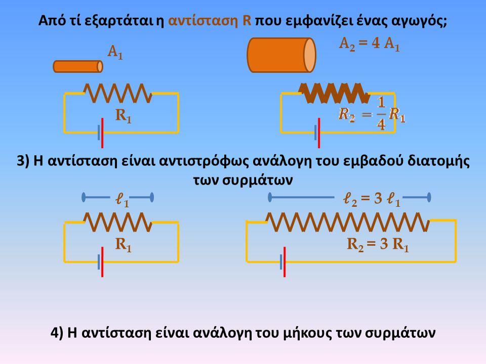 Από τί εξαρτάται η αντίσταση R που εμφανίζει ένας αγωγός; Α2 = 4 Α1 Α1