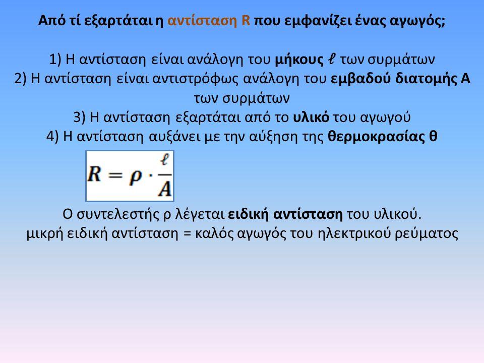 Από τί εξαρτάται η αντίσταση R που εμφανίζει ένας αγωγός;