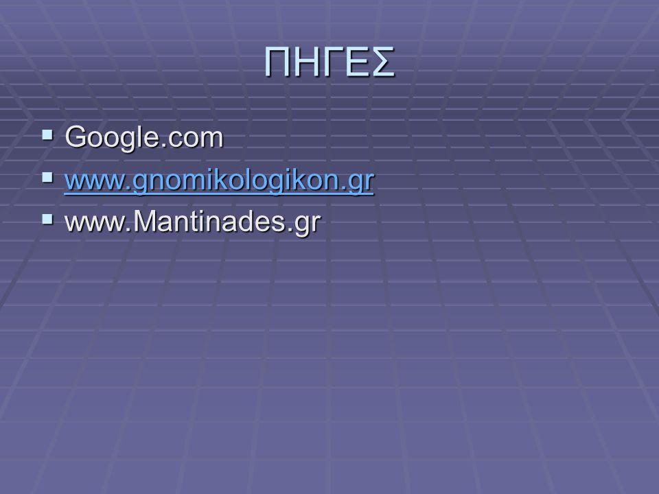 ΠΗΓΕΣ Google.com www.gnomikologikon.gr www.Mantinades.gr