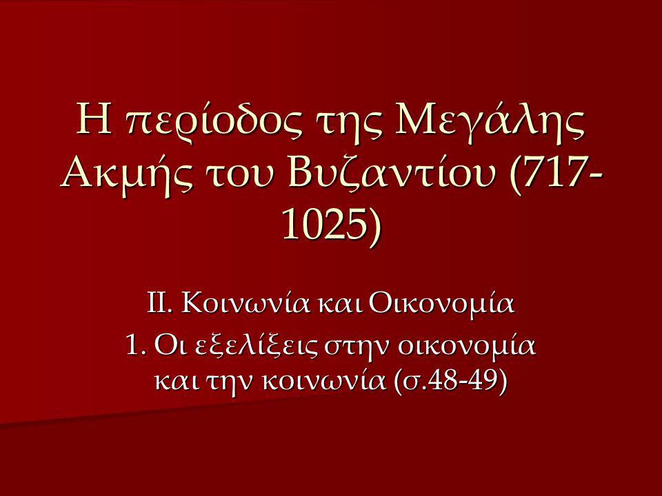 Η περίοδος της Μεγάλης Ακμής του Βυζαντίου (717-1025)