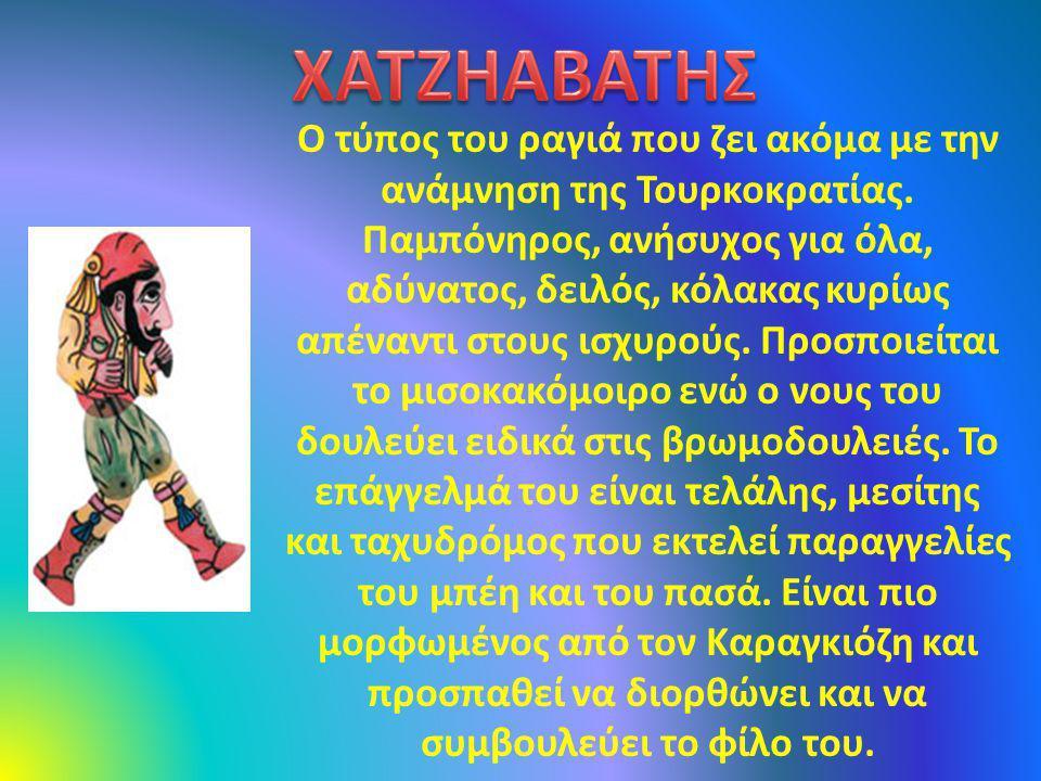 ΧΑΤΖΗΑΒΑΤΗΣ