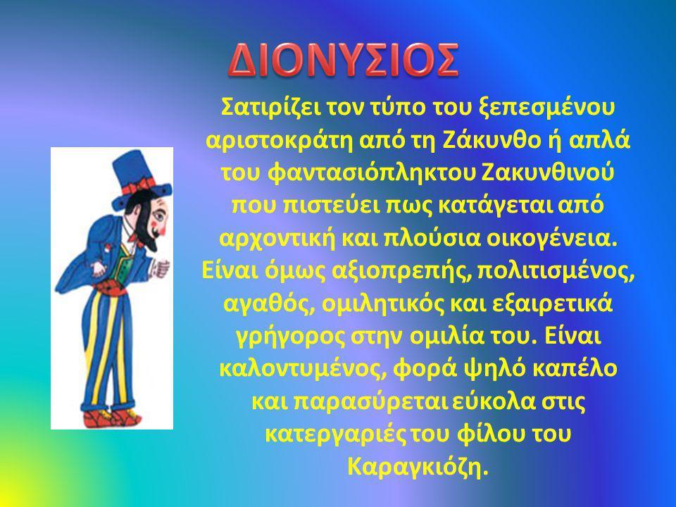 ΔΙΟΝΥΣΙΟΣ