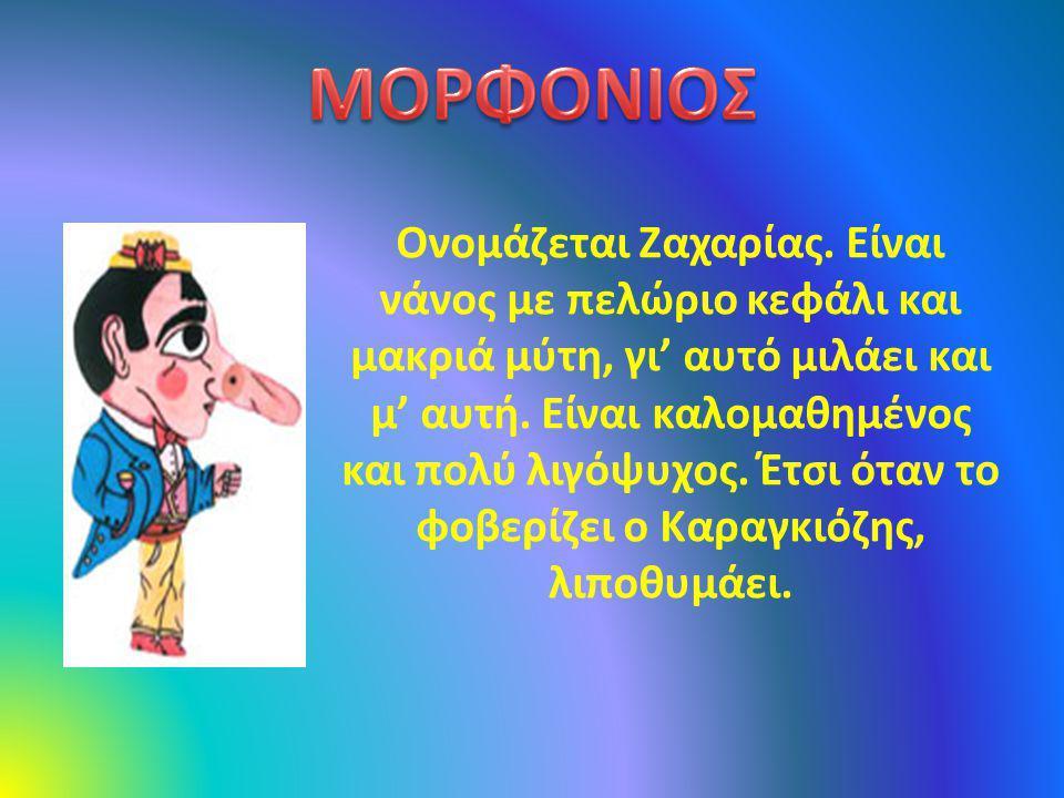 ΜΟΡΦΟΝΙΟΣ