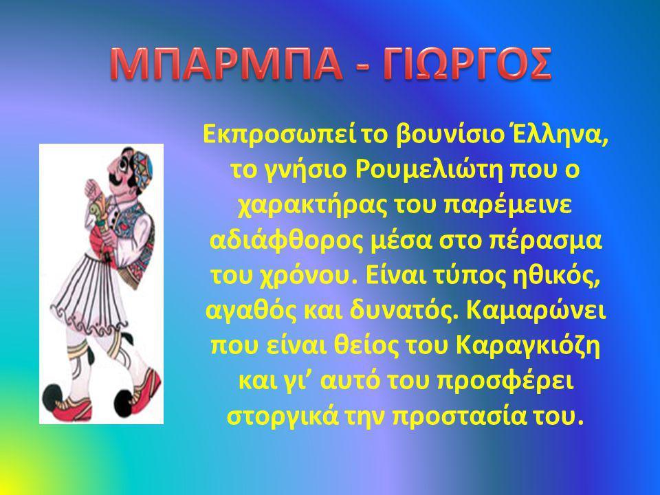 ΜΠΑΡΜΠΑ - ΓΙΩΡΓΟΣ