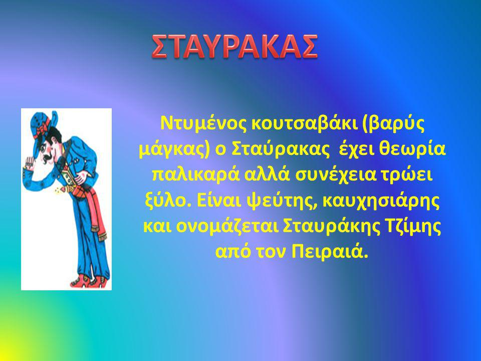 ΣΤΑΥΡΑΚΑΣ