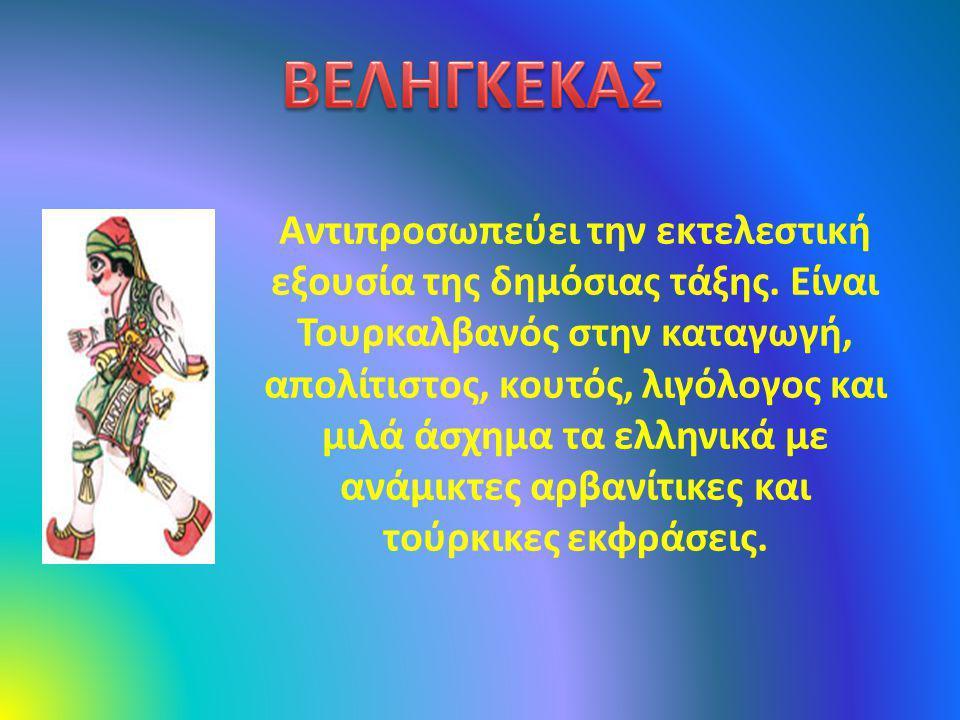 ΒΕΛΗΓΚΕΚΑΣ