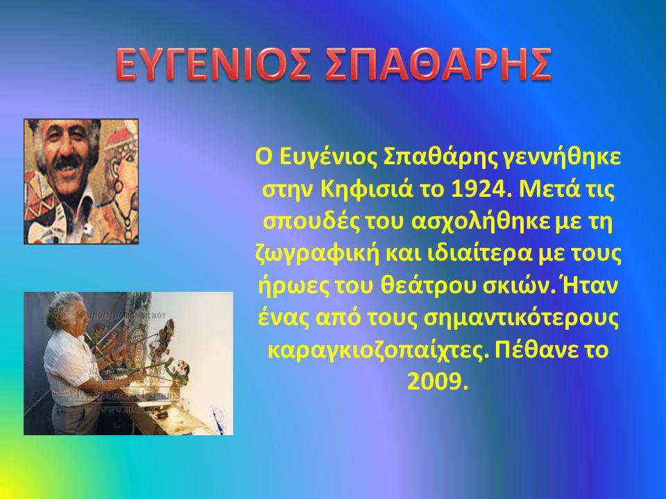 ΕΥΓΕΝΙΟΣ ΣΠΑΘΑΡΗΣ