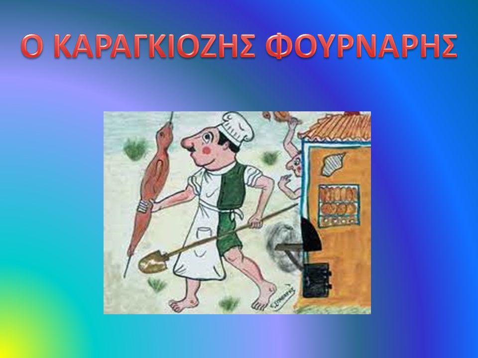 Ο ΚΑΡΑΓΚΙΟΖΗΣ ΦΟΥΡΝΑΡΗΣ