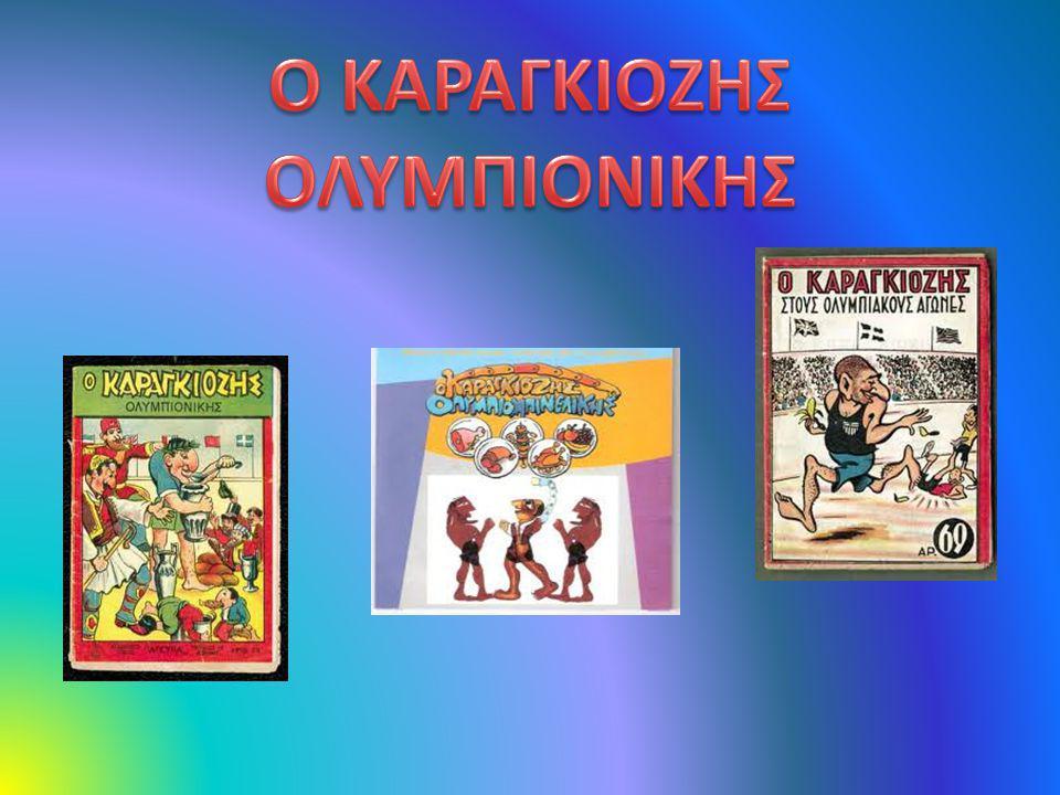 Ο ΚΑΡΑΓΚΙΟΖΗΣ ΟΛΥΜΠΙΟΝΙΚΗΣ