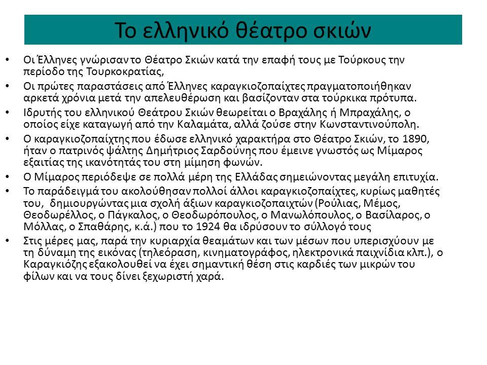 Το ελληνικό θέατρο σκιών