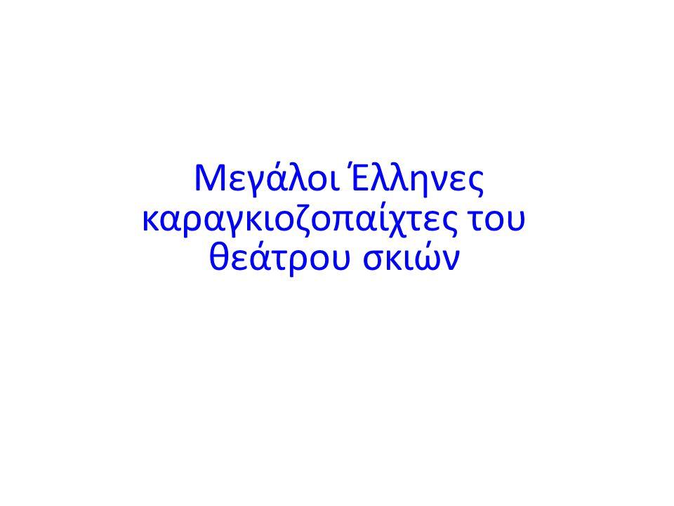 Μεγάλοι Έλληνες καραγκιοζοπαίχτες του θεάτρου σκιών