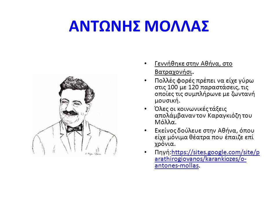 ΑΝΤΩΝΗΣ ΜΟΛΛΑΣ Γεννήθηκε στην Αθήνα, στο Βατραχονήσι.
