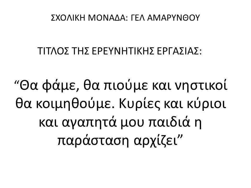 ΣΧΟΛΙΚΗ ΜΟΝΑΔΑ: ΓΕΛ ΑΜΑΡΥΝΘΟΥ