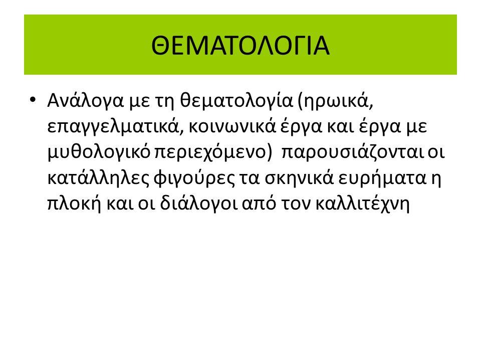 ΘΕΜΑΤΟΛΟΓΙΑ