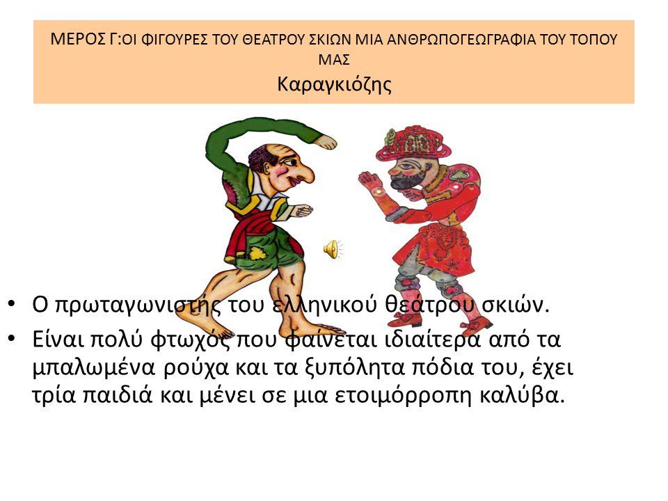Ο πρωταγωνιστής του ελληνικού θεάτρου σκιών.