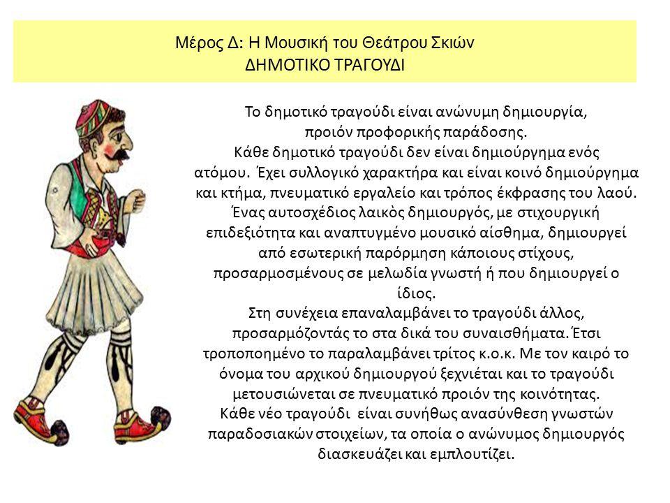 Μέρος Δ: Η Μουσική του Θεάτρου Σκιών ΔΗΜΟΤΙΚΟ ΤΡΑΓΟΥΔΙ