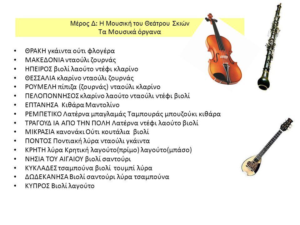 Μέρος Δ: Η Μουσική του Θεάτρου Σκιών Τα Μουσικά όργανα