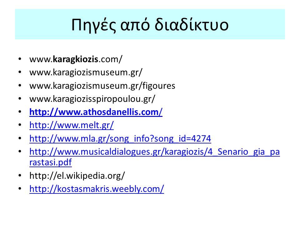 Πηγές από διαδίκτυο www.karagkiozis.com/ www.karagiozismuseum.gr/
