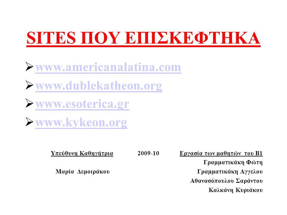 SITES ΠΟΥ ΕΠΙΣΚΕΦΤΗΚΑ www.americanalatina.com www.dublekatheon.org