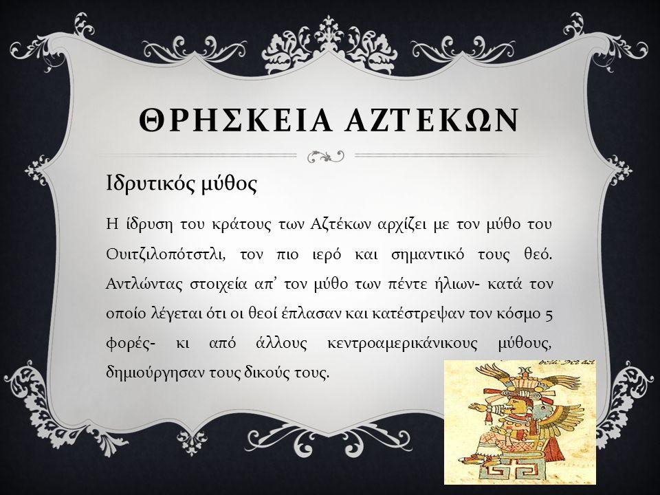 Θρησκεια αζτεκων Ιδρυτικός μύθος