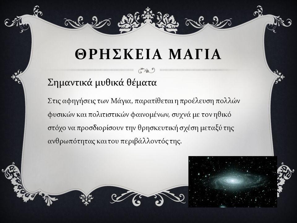 ΘΡΗΣΚΕΙΑ ΜΑΓΙΑ Σημαντικά μυθικά θέματα