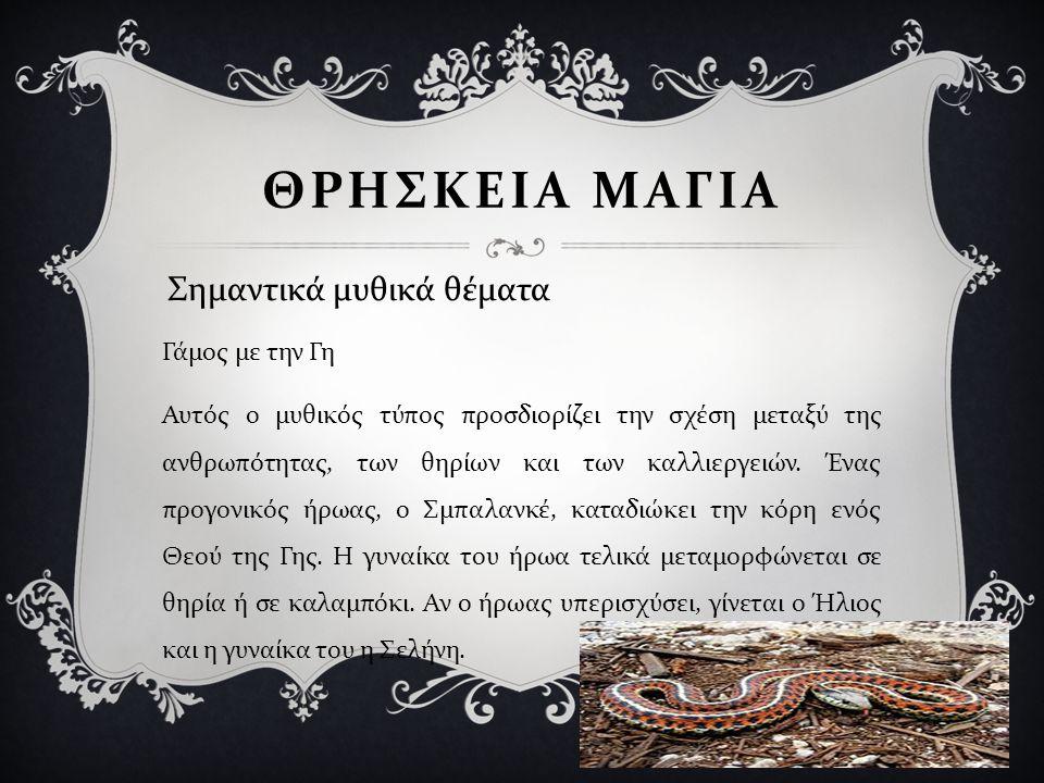ΘΡΗΣΚΕΙΑ ΜΑΓΙΑ Σημαντικά μυθικά θέματα Γάμος με την Γη
