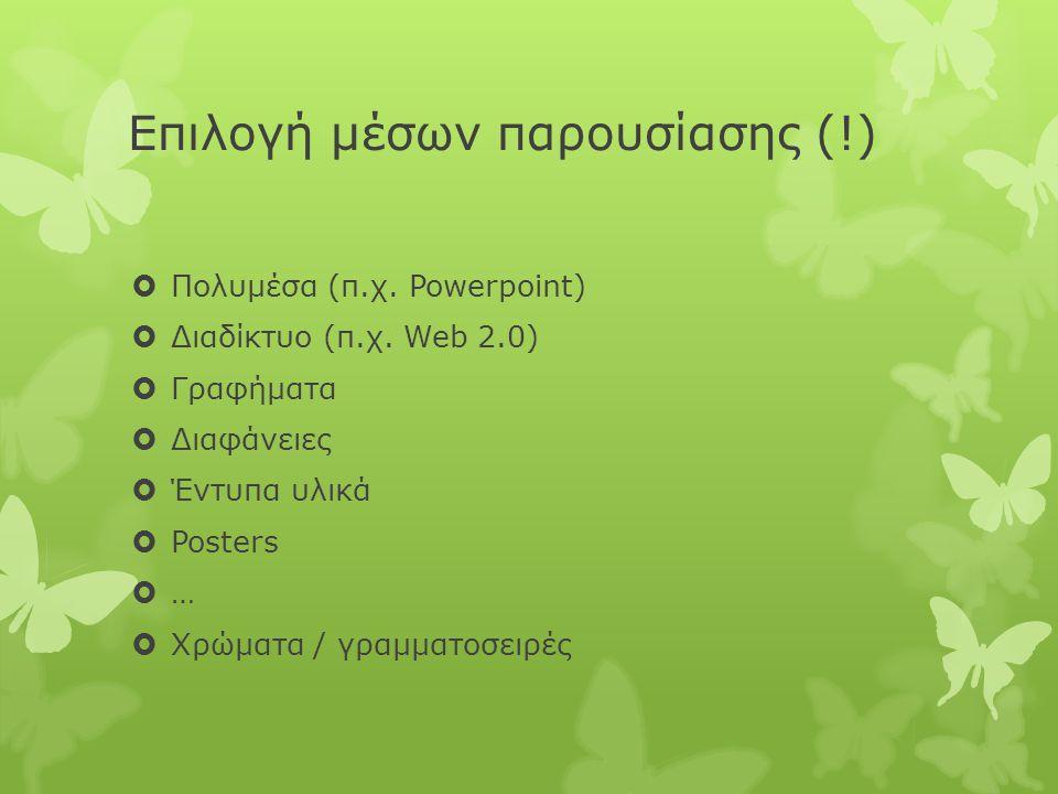 Επιλογή μέσων παρουσίασης (!)