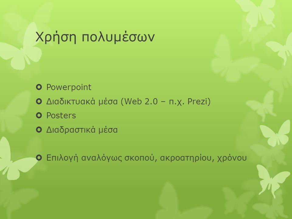 Χρήση πολυμέσων Powerpoint Διαδικτυακά μέσα (Web 2.0 – π.χ. Prezi)