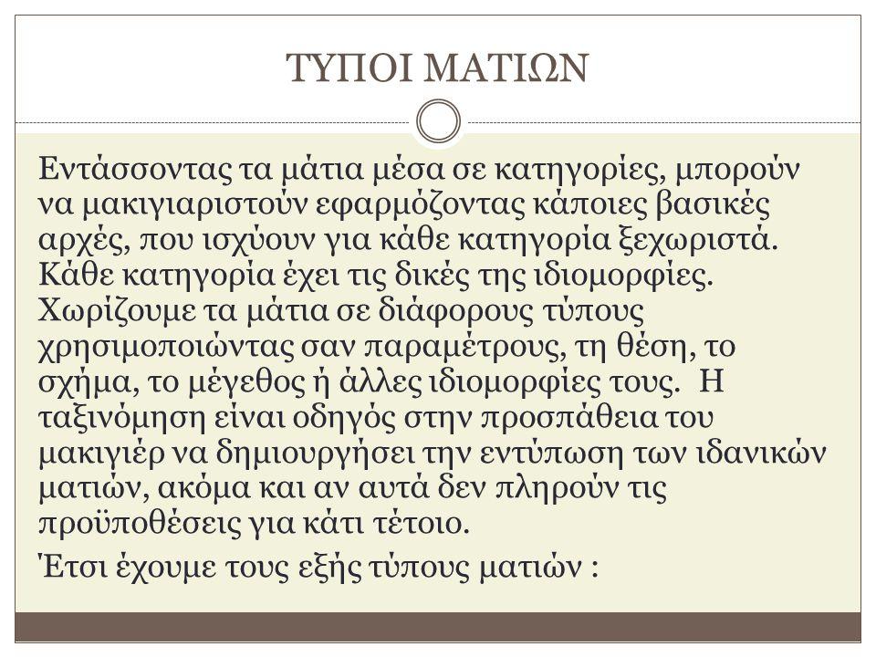 ΤΥΠΟΙ ΜΑΤΙΩΝ