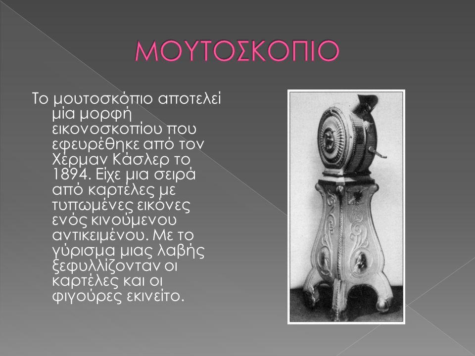 ΜΟΥΤΟΣΚΟΠΙΟ