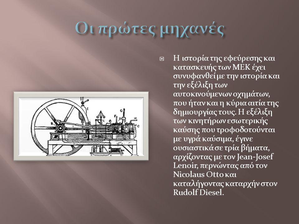 Οι πρώτες μηχανές