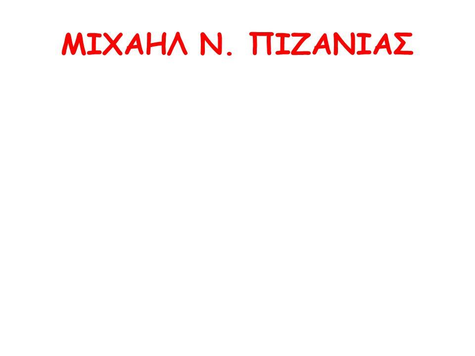 ΜΙΧΑΗΛ Ν. ΠΙΖΑΝΙΑΣ