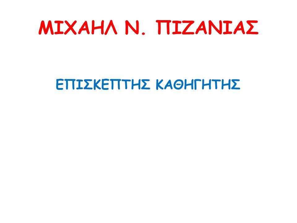 ΜΙΧΑΗΛ Ν. ΠΙΖΑΝΙΑΣ ΕΠΙΣΚΕΠΤΗΣ ΚΑΘΗΓΗΤΗΣ
