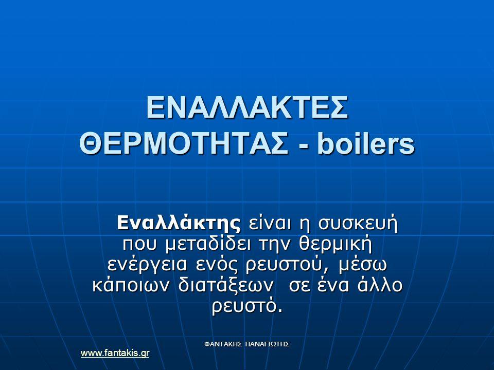 ΕΝΑΛΛΑΚΤΕΣ ΘΕΡΜΟΤΗΤΑΣ - boilers