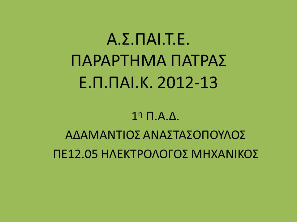 Α.Σ.ΠΑΙ.Τ.Ε. ΠΑΡΑΡΤΗΜΑ ΠΑΤΡΑΣ Ε.Π.ΠΑΙ.Κ. 2012-13