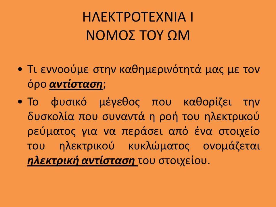 ΗΛΕΚΤΡΟΤΕΧΝΙΑ Ι ΝΟΜΟΣ ΤΟΥ ΩΜ