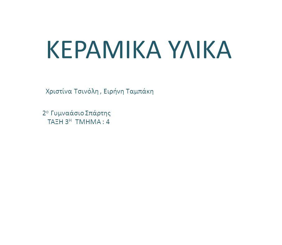 ΚΕΡΑΜΙΚΑ ΥΛΙΚΑ Χριστίνα Τσινόλη , Ειρήνη Ταμπάκη