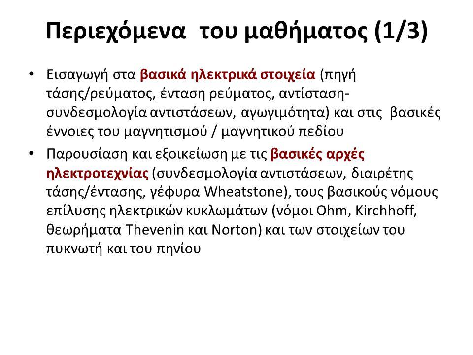 Περιεχόμενα του μαθήματος (2/3)