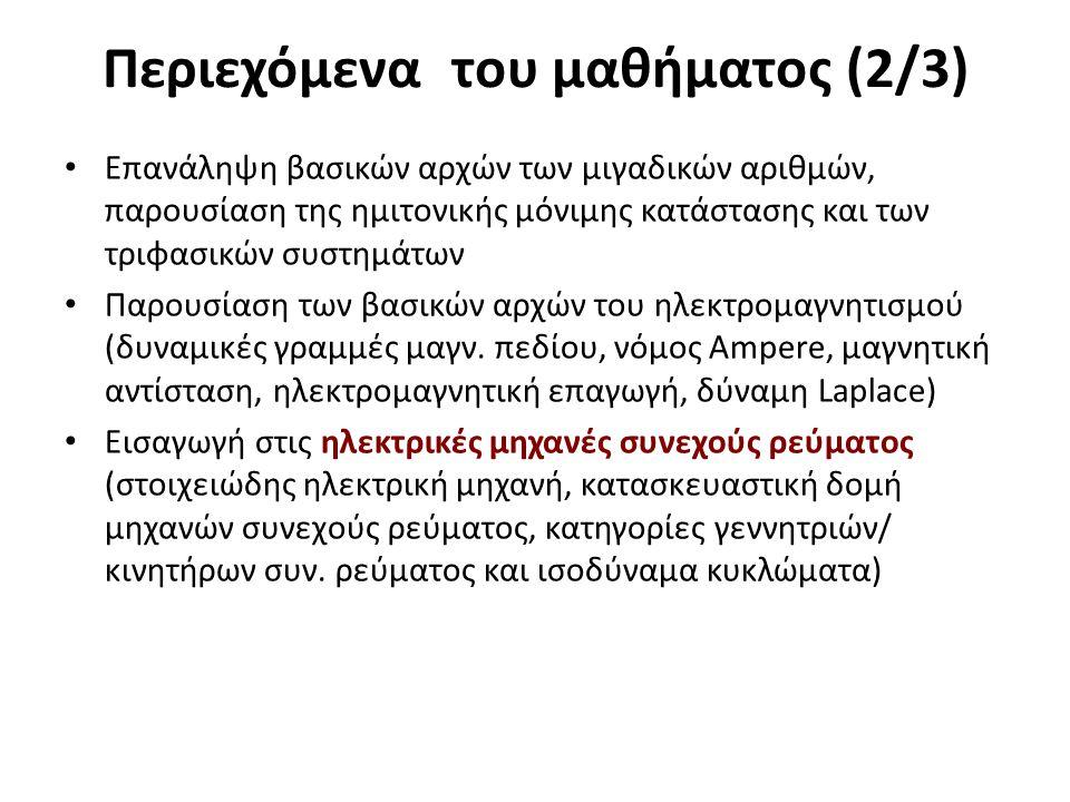 Περιεχόμενα του μαθήματος (3/3)