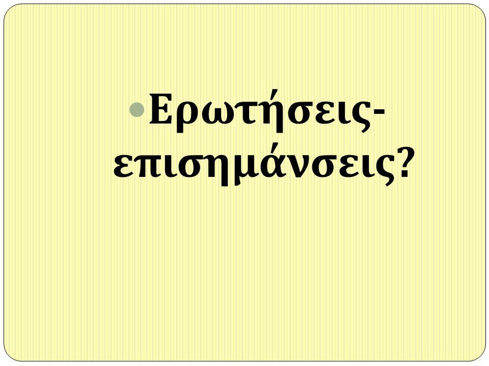Ερωτήσεις- επισημάνσεις