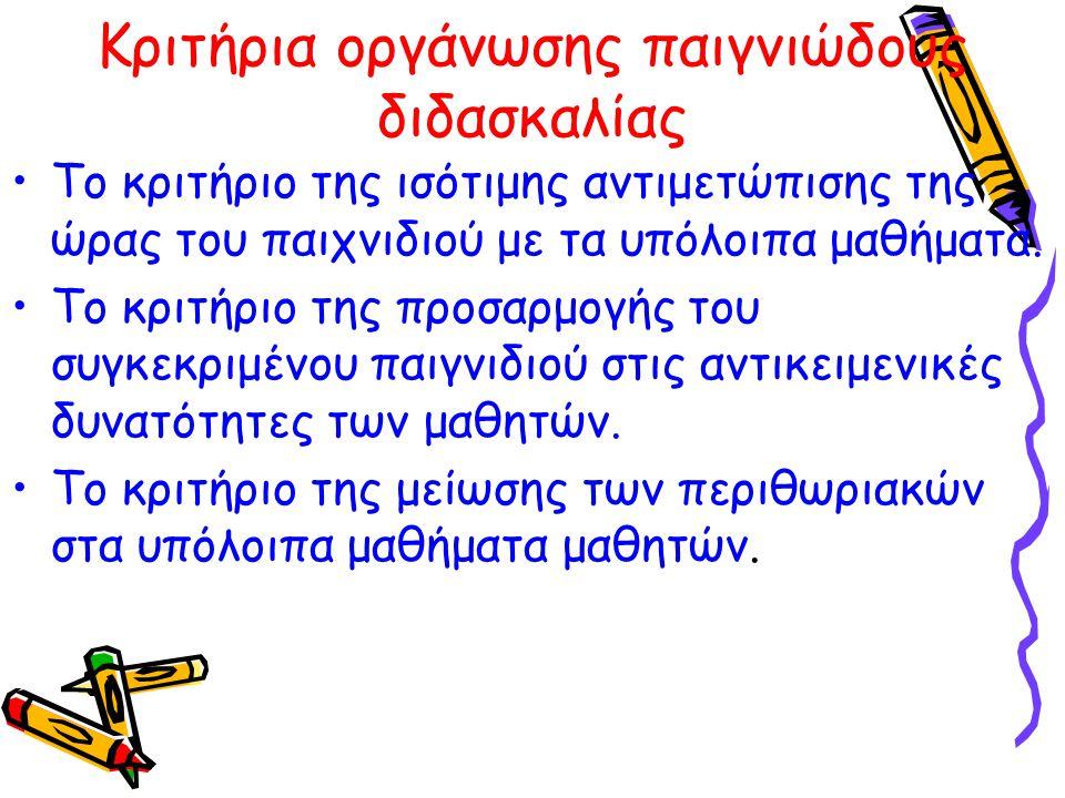 Κριτήρια οργάνωσης παιγνιώδους διδασκαλίας